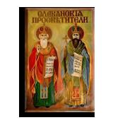 ОУ Св. Солунски братя - ОУ Св. Солунски братя - Крамолин, Севлиево